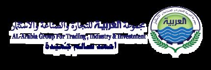 مجموعة العربية للتجارة والصناعة والأستثمار